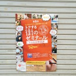 街ゼミのポスターが服部阪急商店街に掲示されています!!