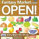 ファンタジーマーケット豊中本町店 7月1日 10:00~OPEN!!!